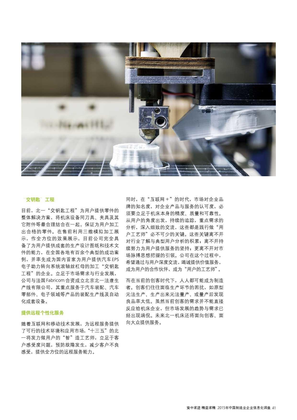 2015年中国制造业企业信息化调查_000043