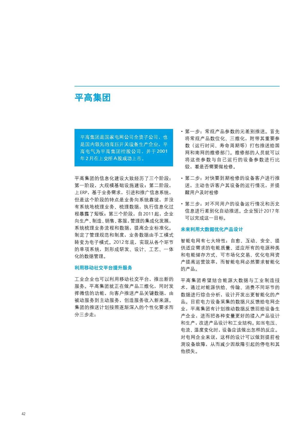 2015年中国制造业企业信息化调查_000044