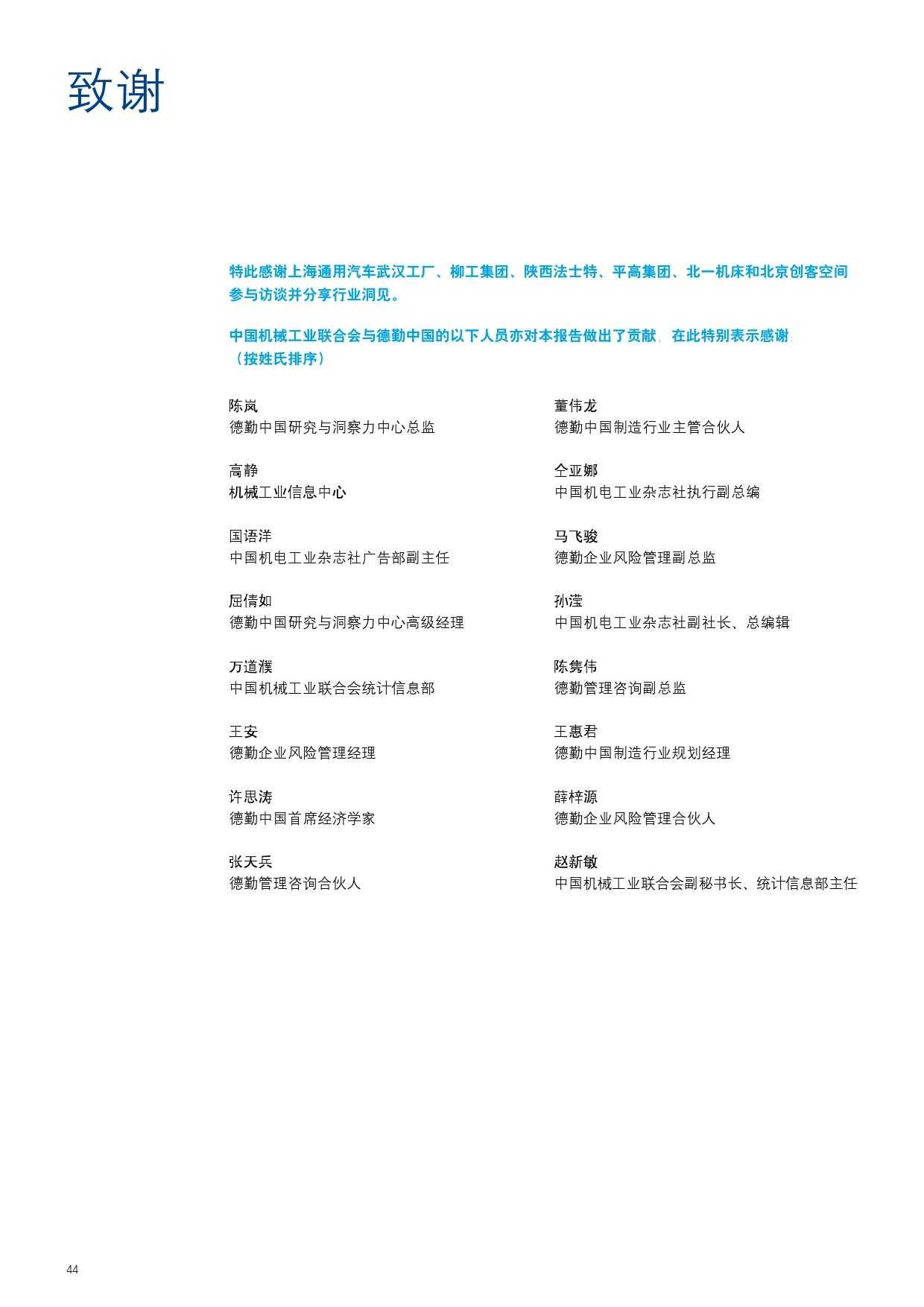 2015年中国制造业企业信息化调查_000046