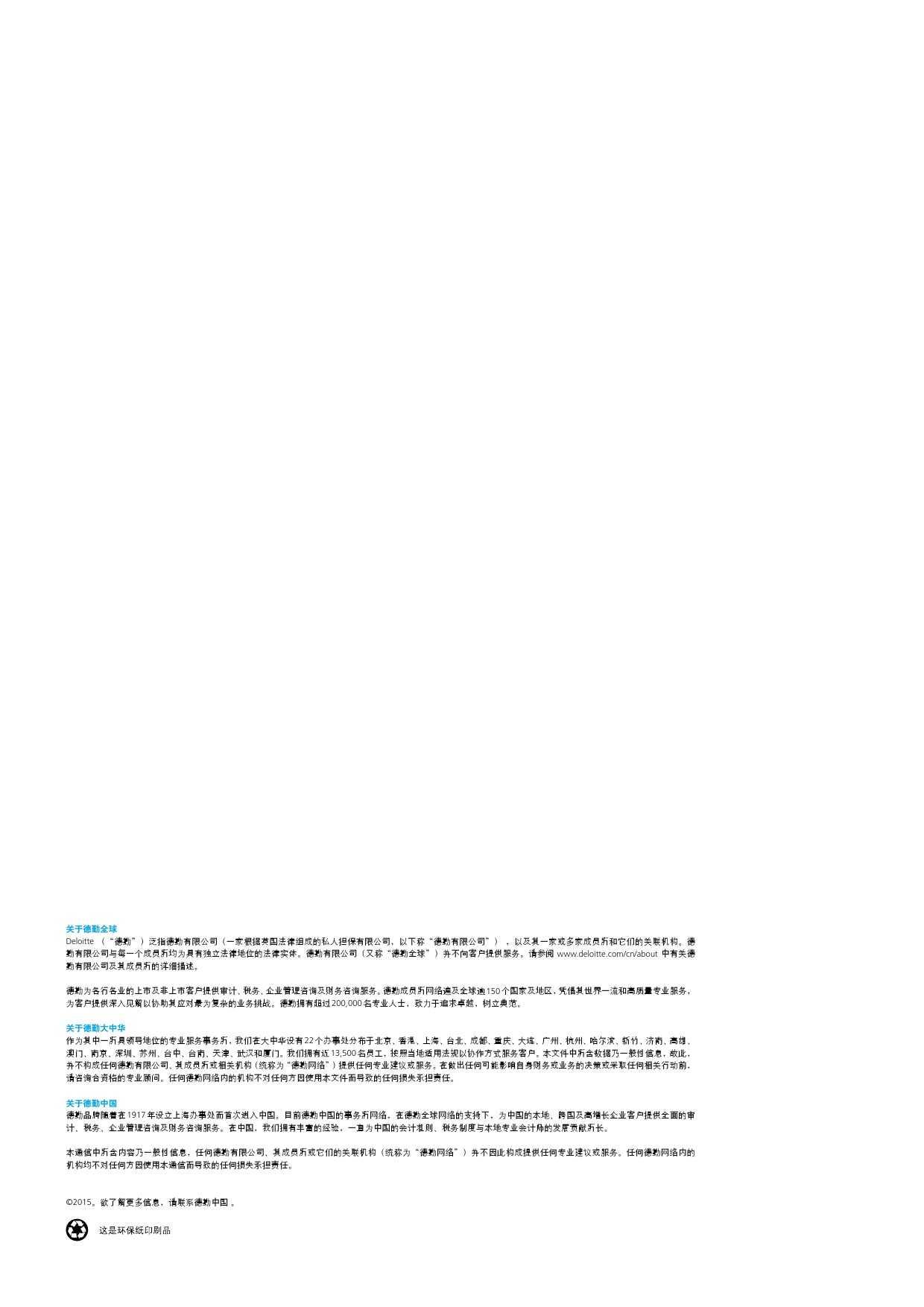 2015年中国制造业企业信息化调查_000048