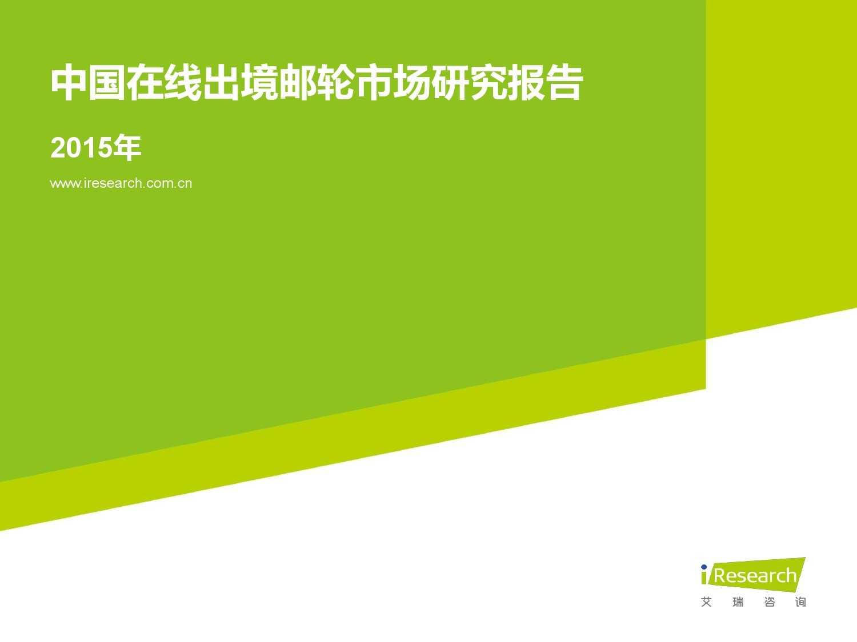 2015年中国在线出境邮轮市场研究报告_000001