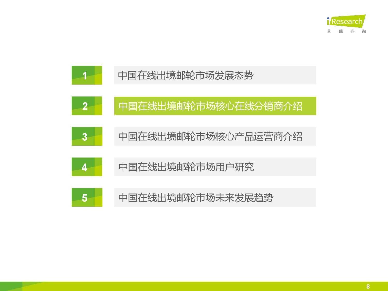 2015年中国在线出境邮轮市场研究报告_000008