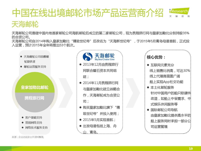 2015年中国在线出境邮轮市场研究报告_000019