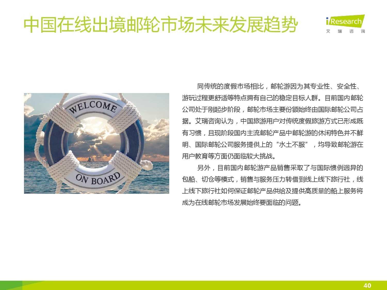 2015年中国在线出境邮轮市场研究报告_000040