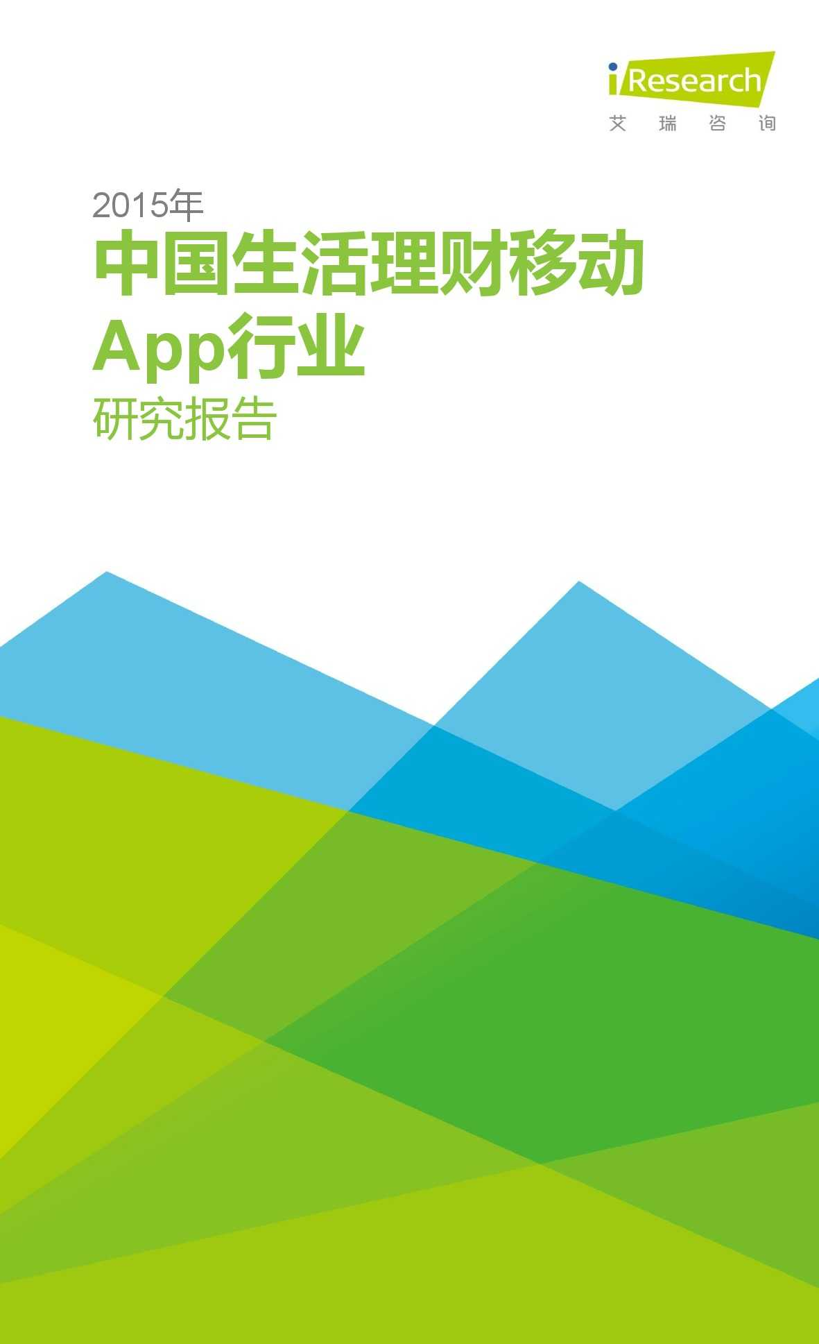 2015年中国生活理财移动App行业研究报告_000001