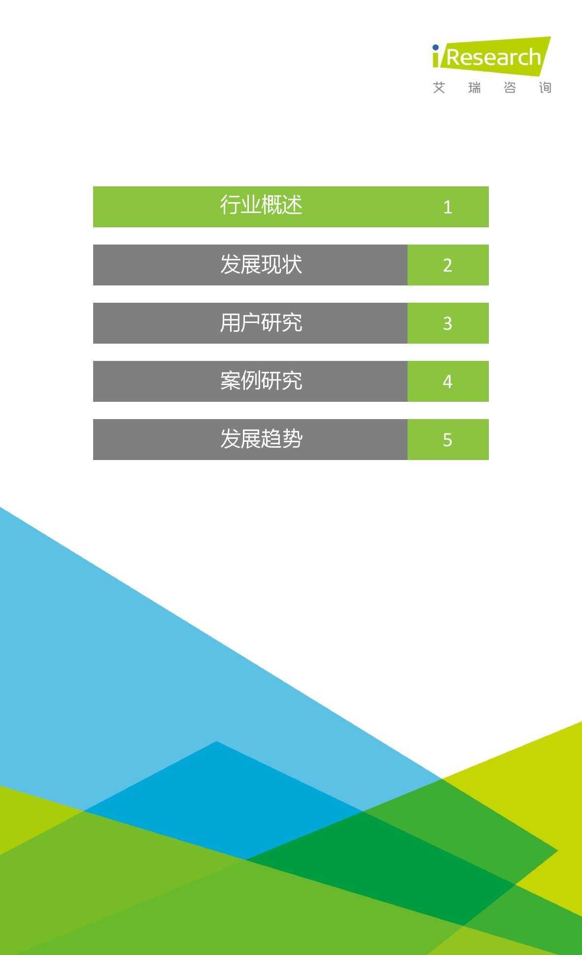 2015年中国生活理财移动App行业研究报告_000002