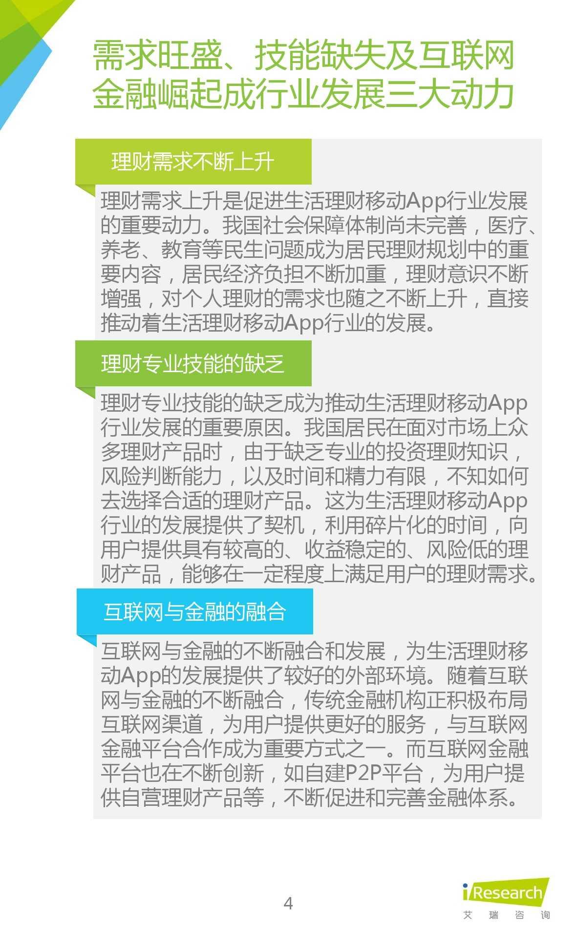 2015年中国生活理财移动App行业研究报告_000004