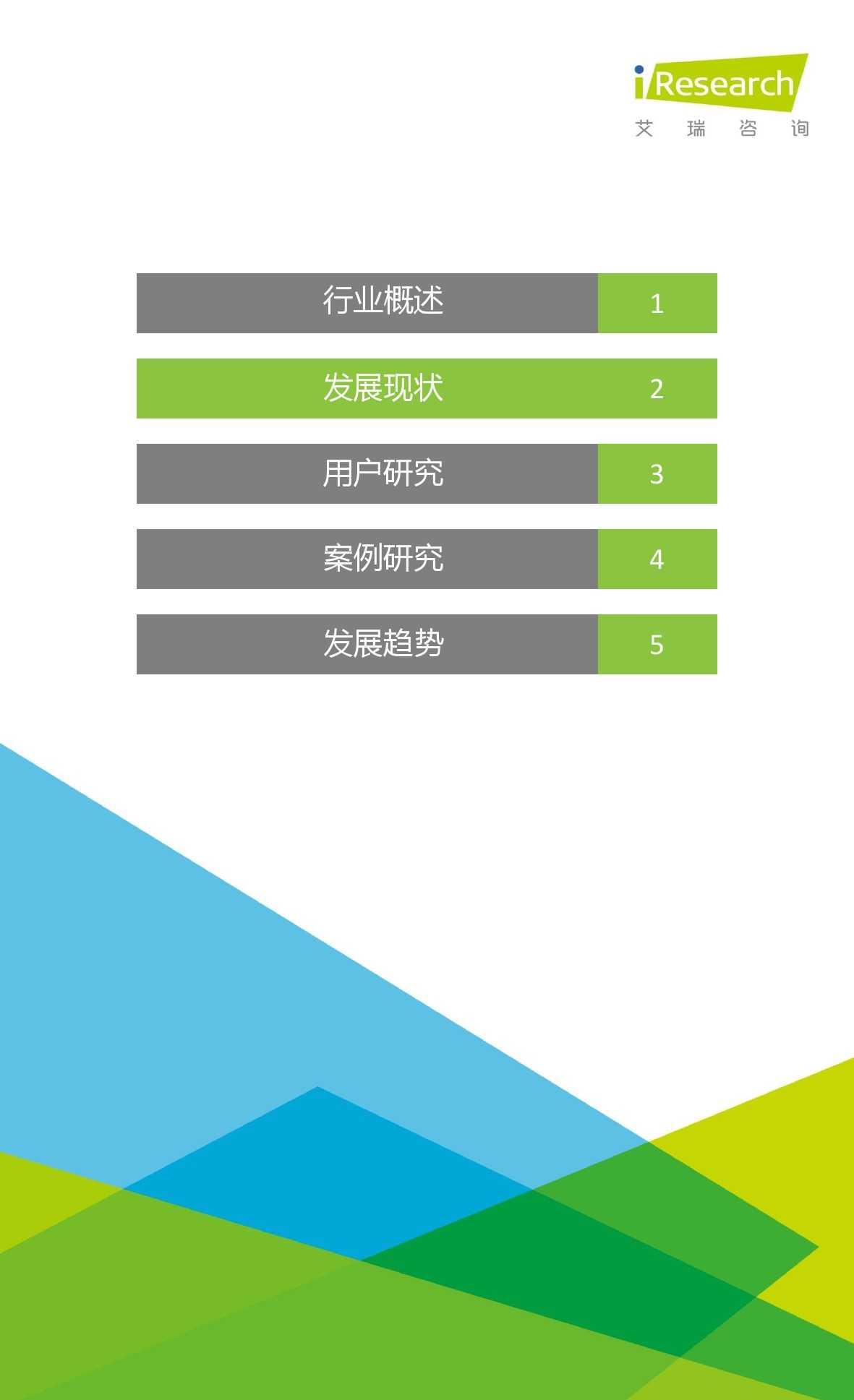 2015年中国生活理财移动App行业研究报告_000011