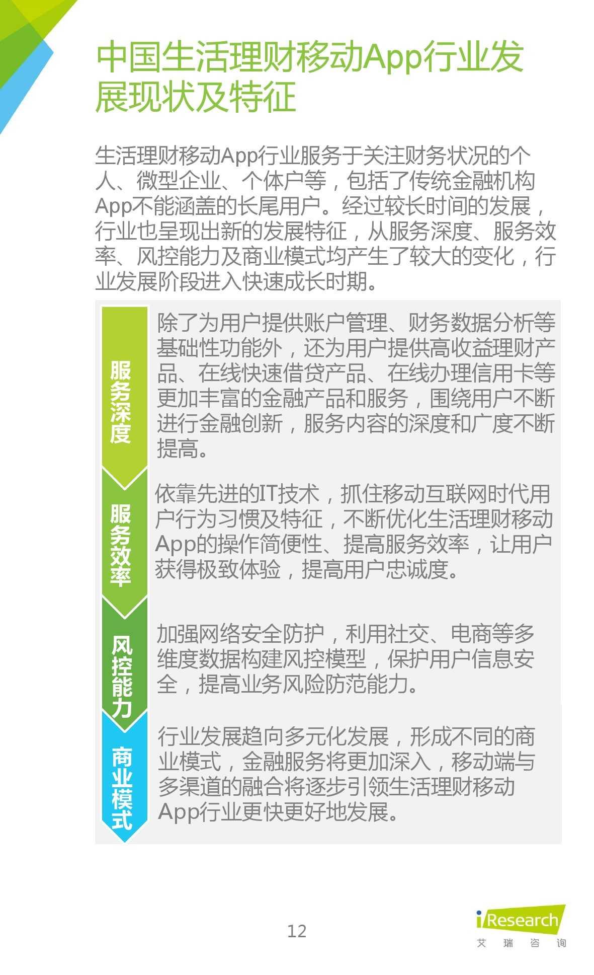 2015年中国生活理财移动App行业研究报告_000012