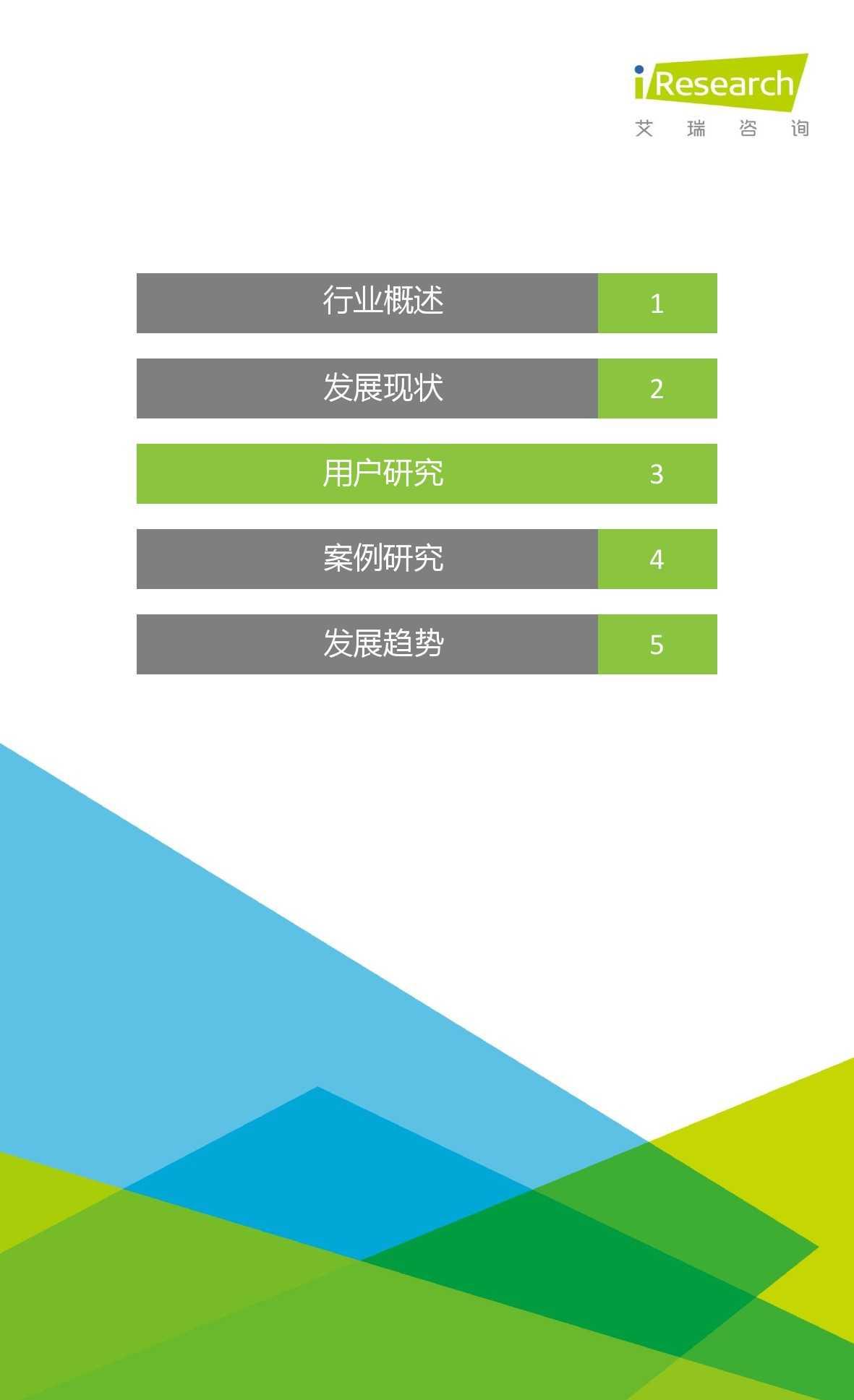 2015年中国生活理财移动App行业研究报告_000021