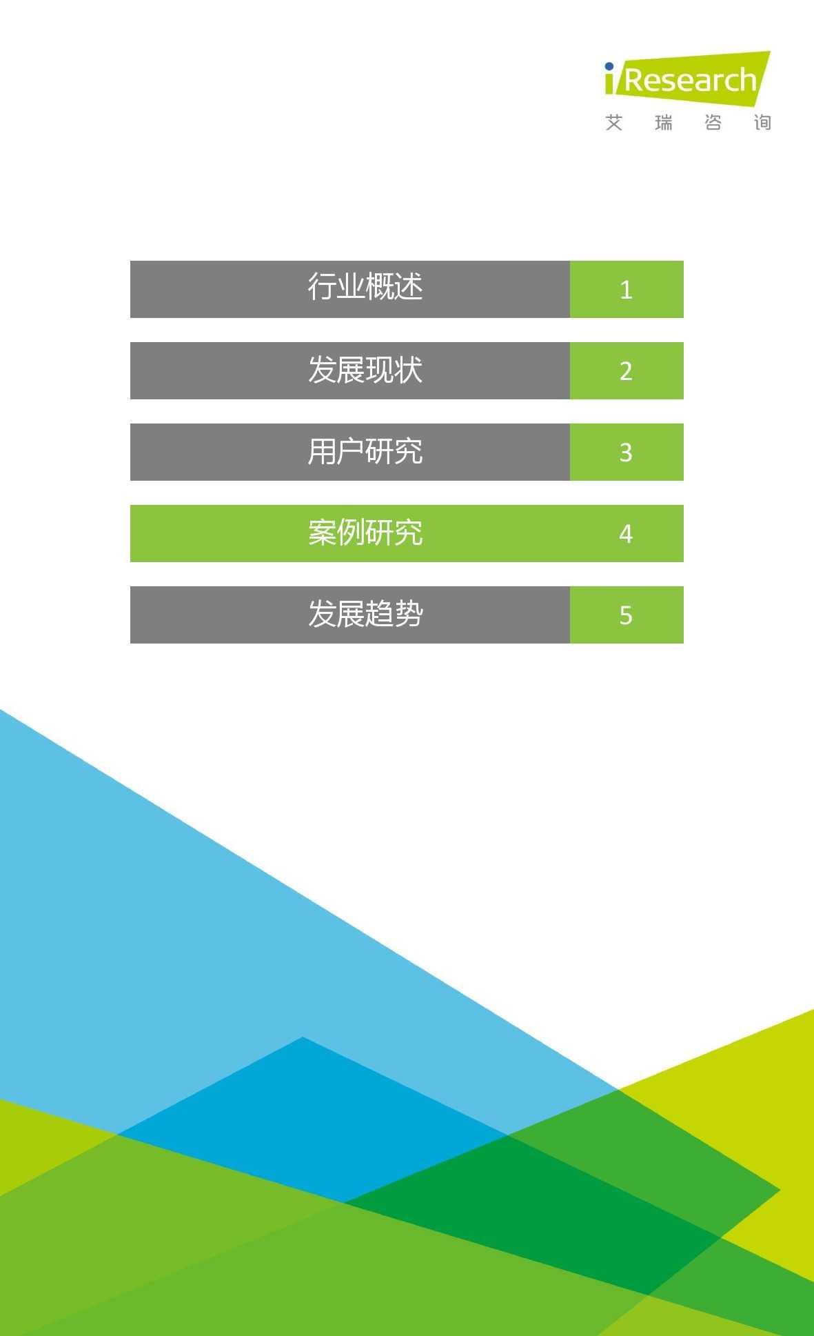 2015年中国生活理财移动App行业研究报告_000040