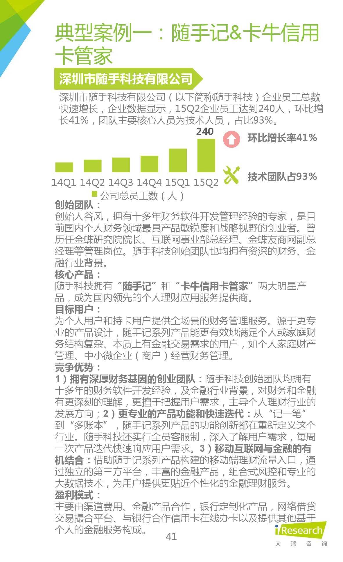 2015年中国生活理财移动App行业研究报告_000041