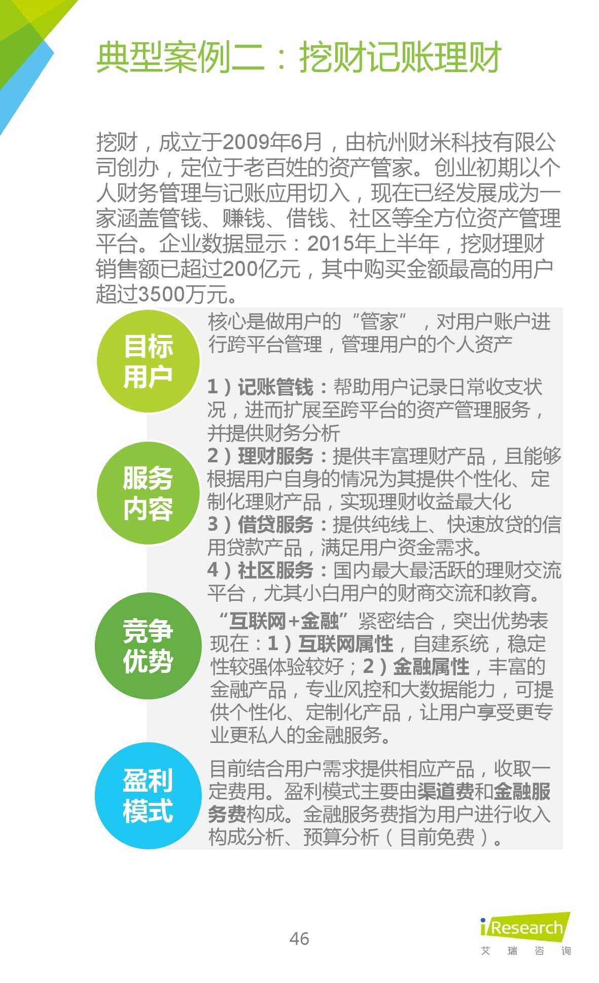2015年中国生活理财移动App行业研究报告_000046