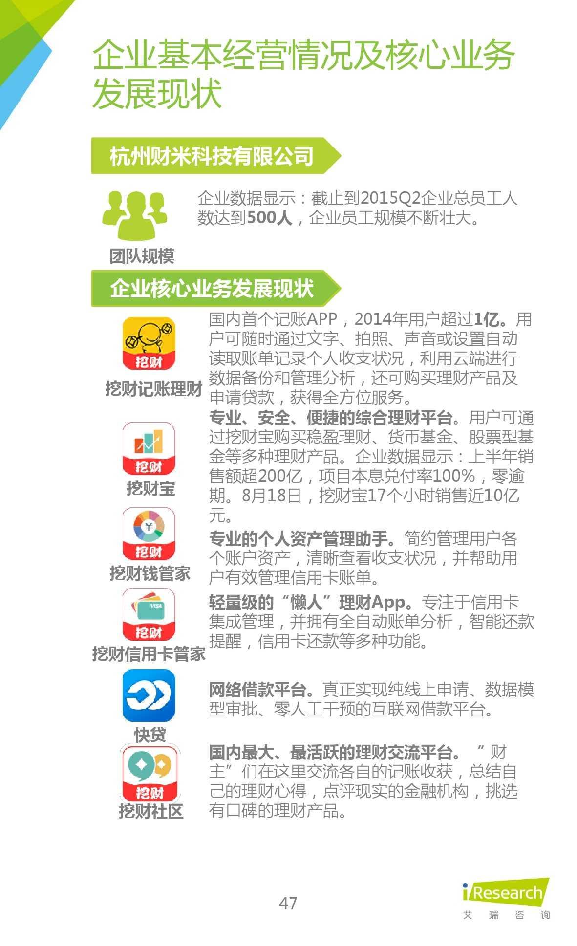 2015年中国生活理财移动App行业研究报告_000047