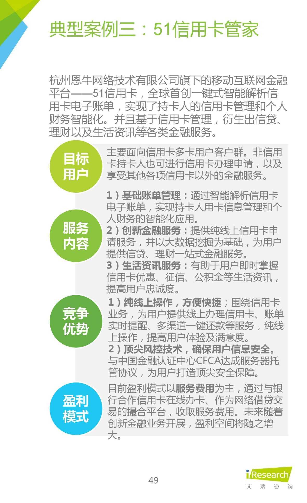 2015年中国生活理财移动App行业研究报告_000049