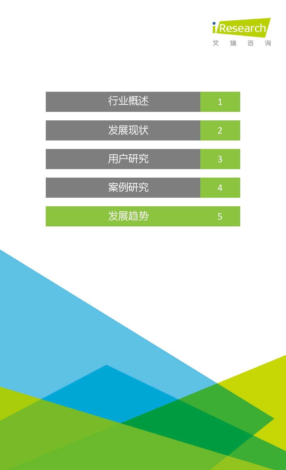 2015年中国生活理财移动App行业研究报告_000052