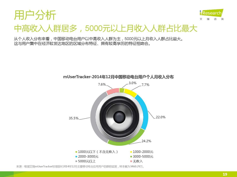2015年中国移动电台行业研究报告_000019