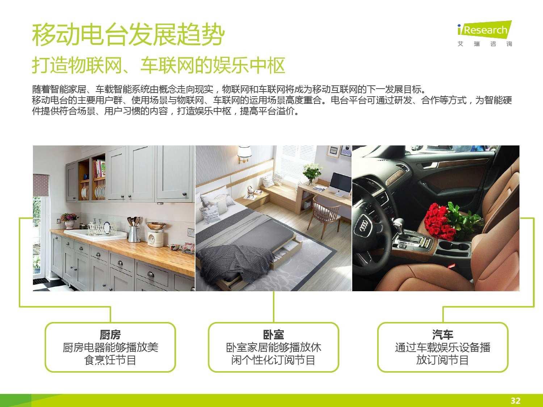 2015年中国移动电台行业研究报告_000032
