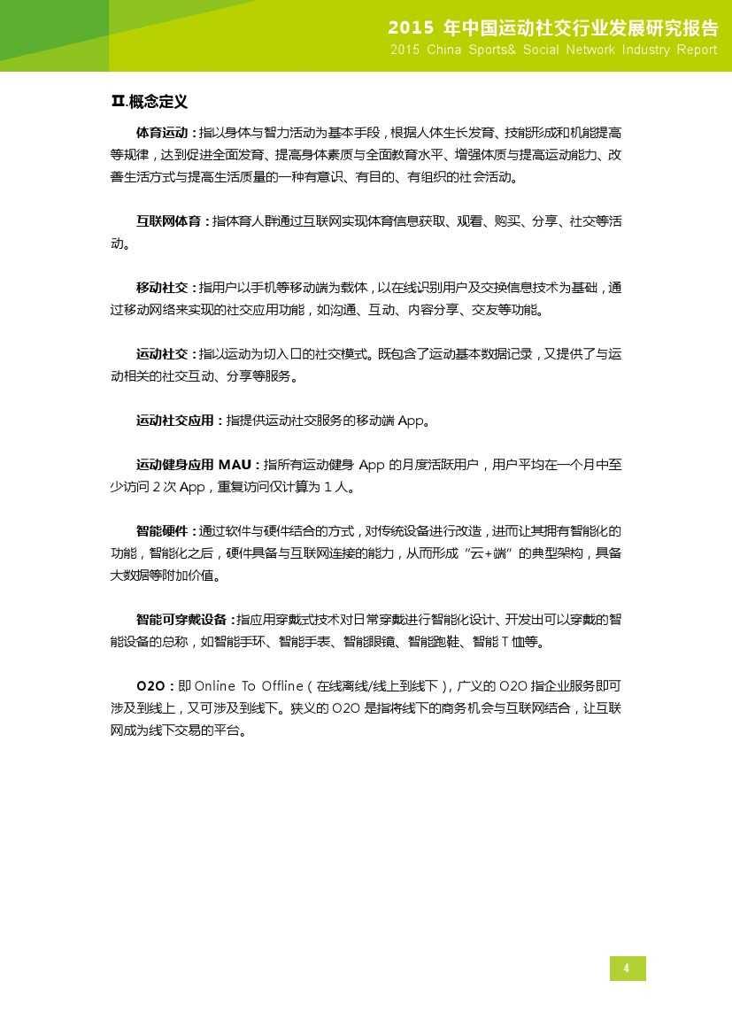 2015年中国运动社交行业发展研究报告_000005