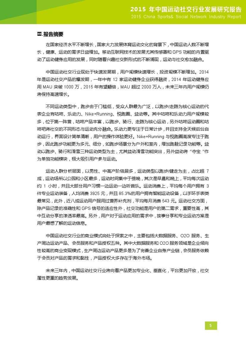2015年中国运动社交行业发展研究报告_000006