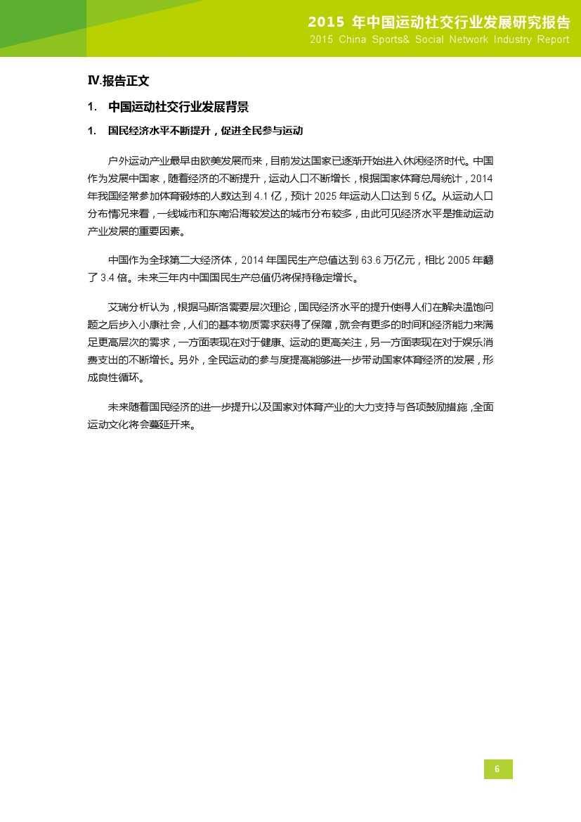 2015年中国运动社交行业发展研究报告_000007