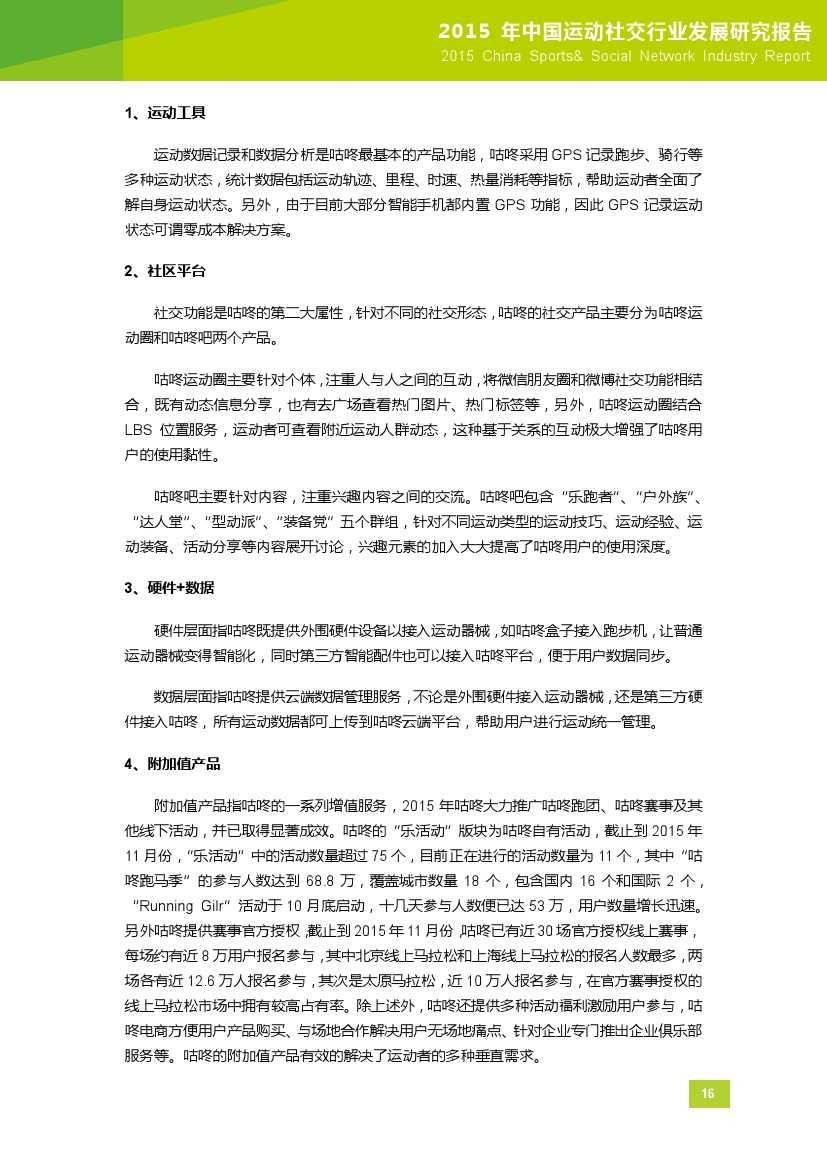 2015年中国运动社交行业发展研究报告_000017