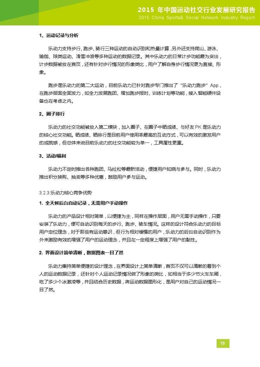 2015年中国运动社交行业发展研究报告_000020