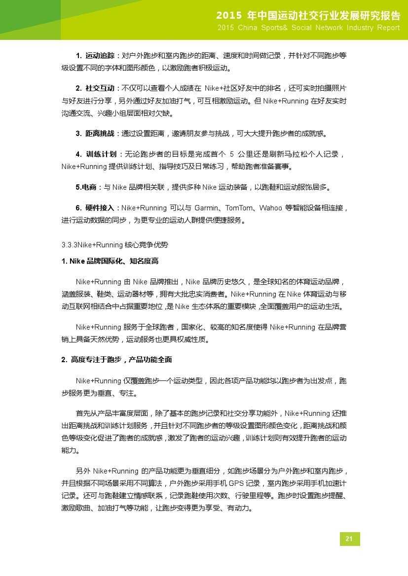 2015年中国运动社交行业发展研究报告_000022