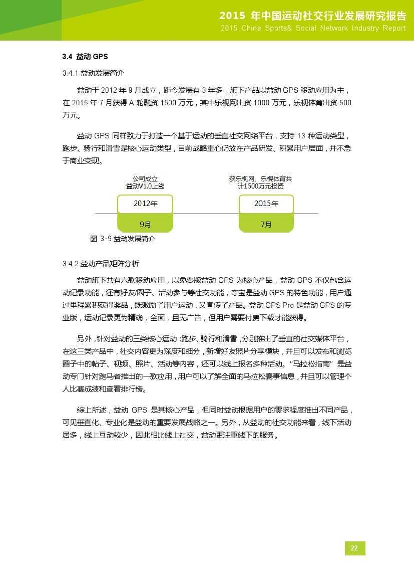 2015年中国运动社交行业发展研究报告_000023