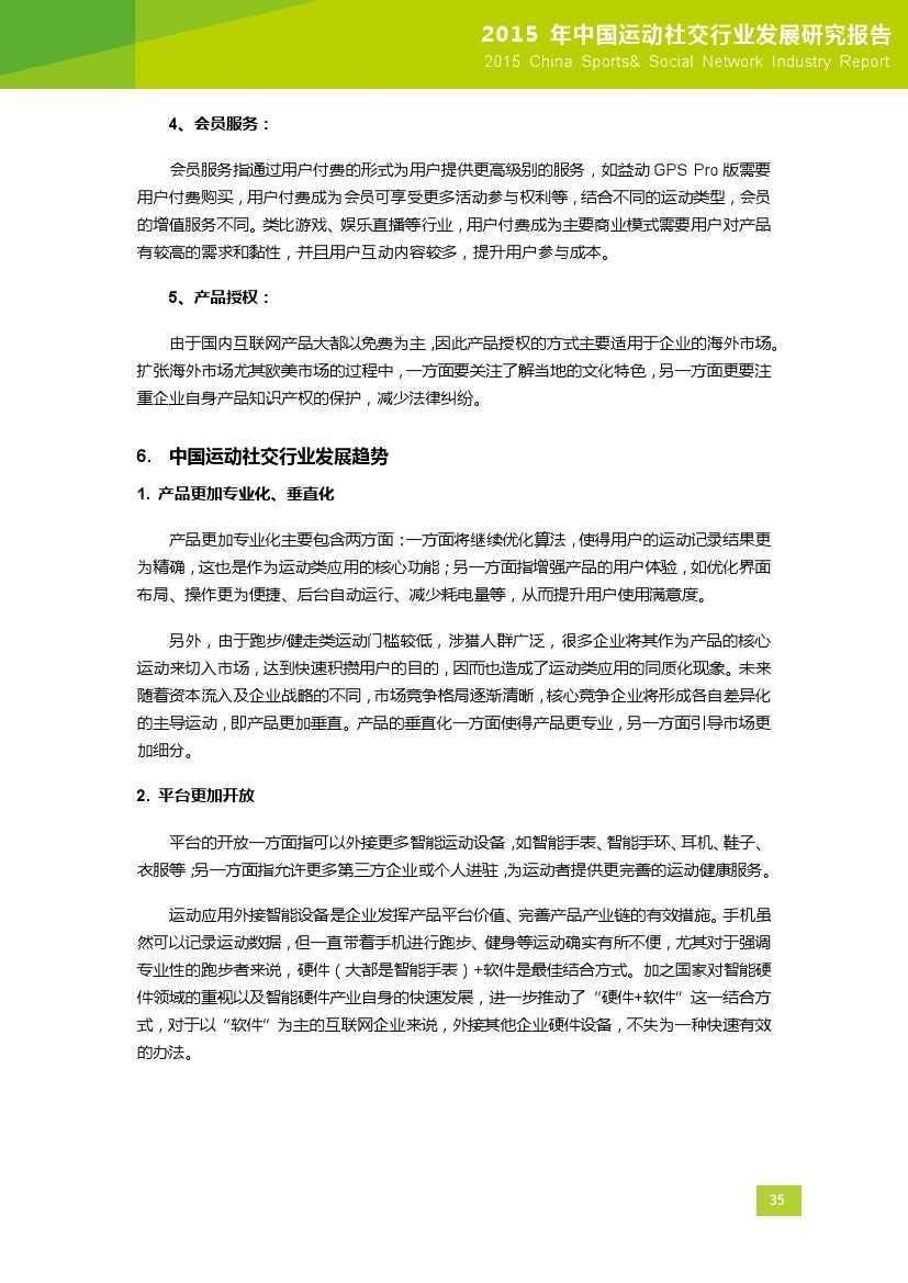 2015年中国运动社交行业发展研究报告_000036