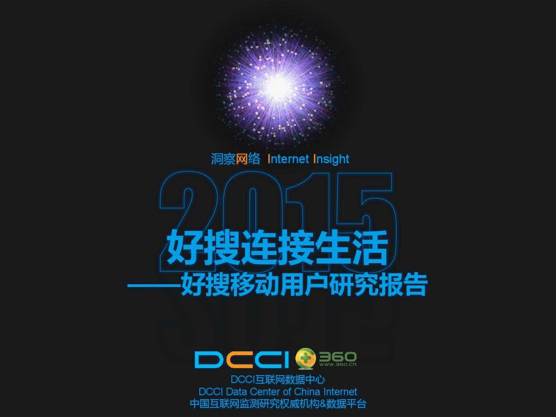 2015年好搜移动用户研究报告_000001
