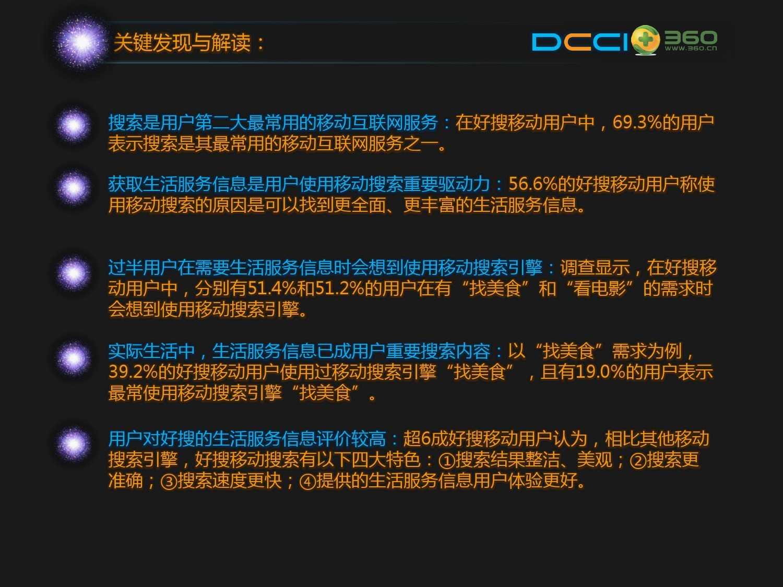 2015年好搜移动用户研究报告_000003
