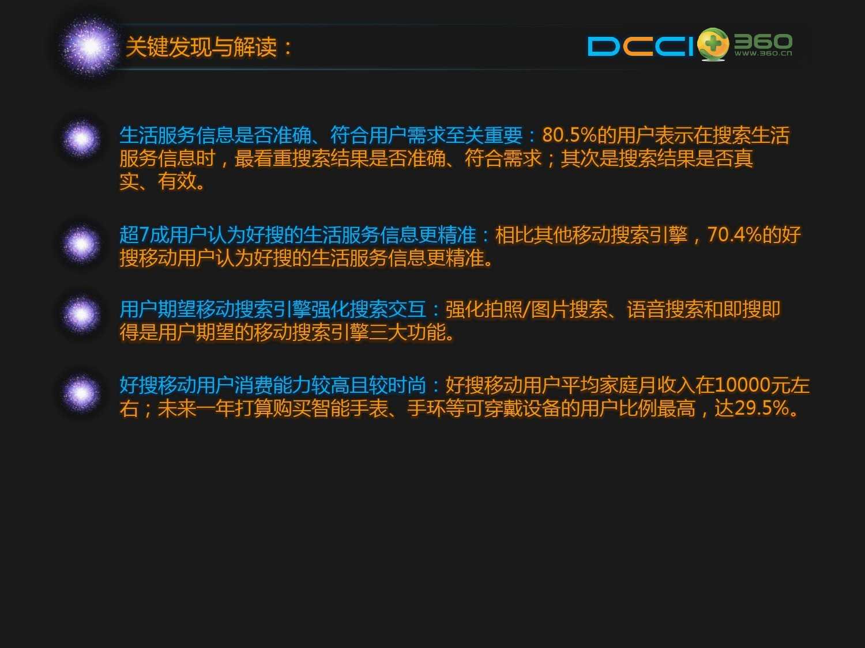 2015年好搜移动用户研究报告_000004