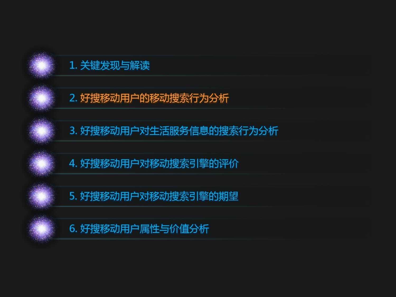 2015年好搜移动用户研究报告_000005
