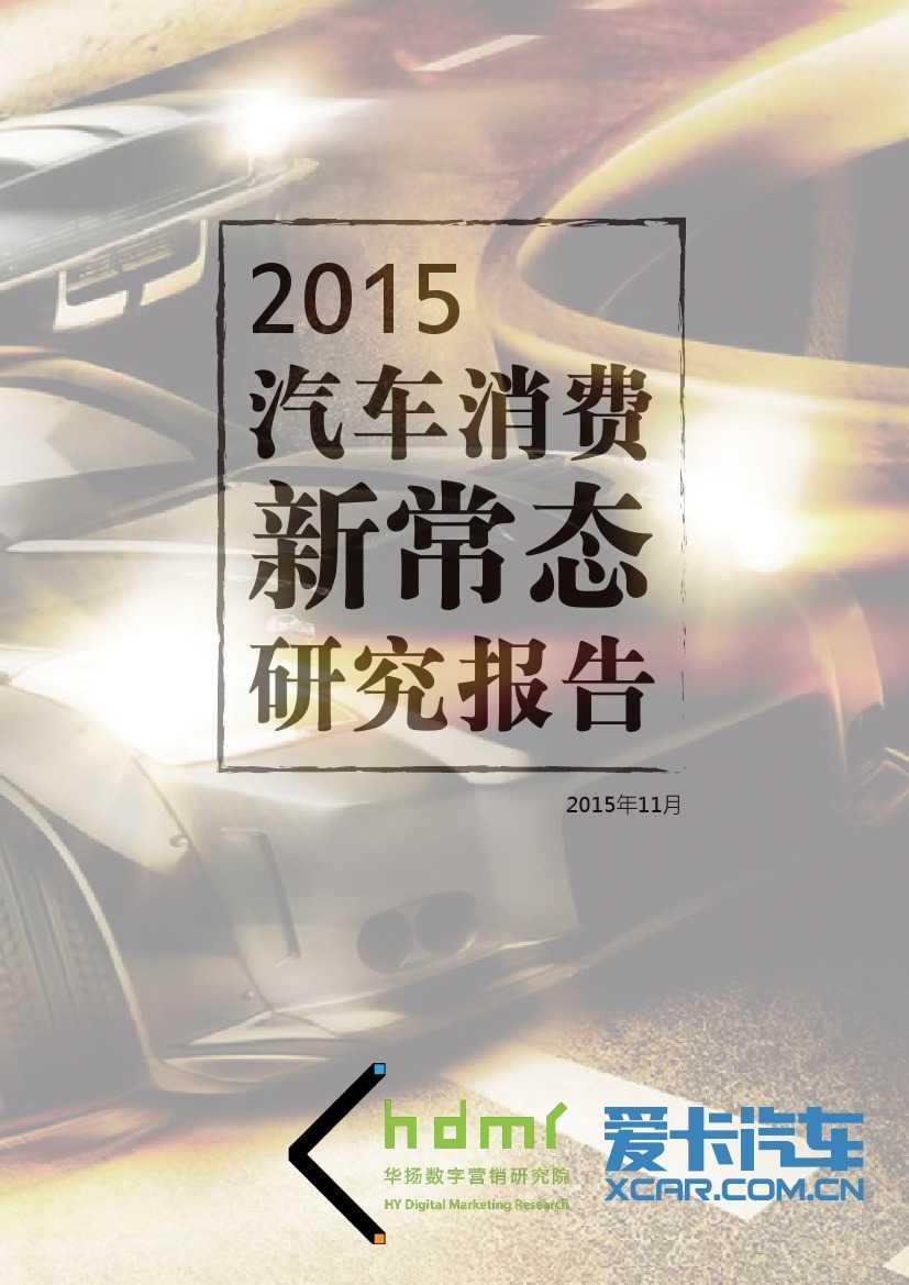 2015年汽车消费新常态研究报告_000001