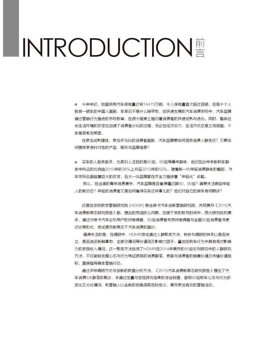 2015年汽车消费新常态研究报告_000002