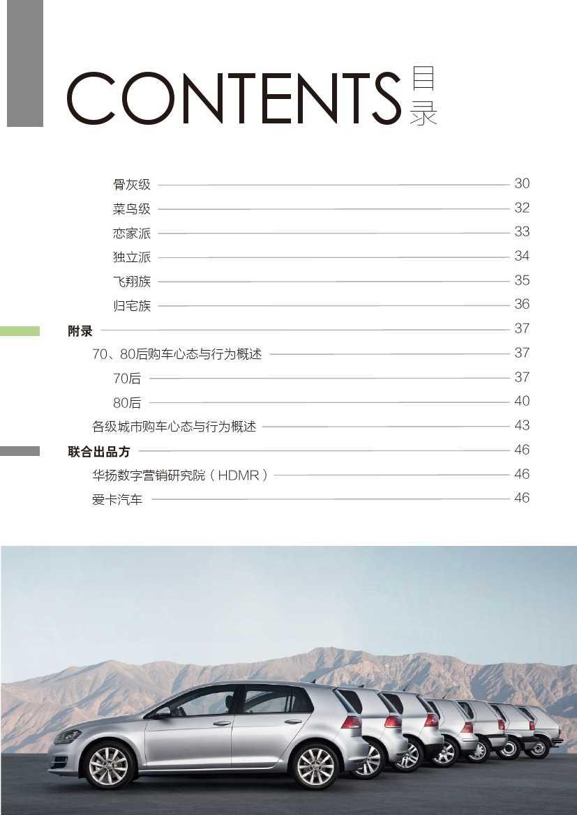 2015年汽车消费新常态研究报告_000004