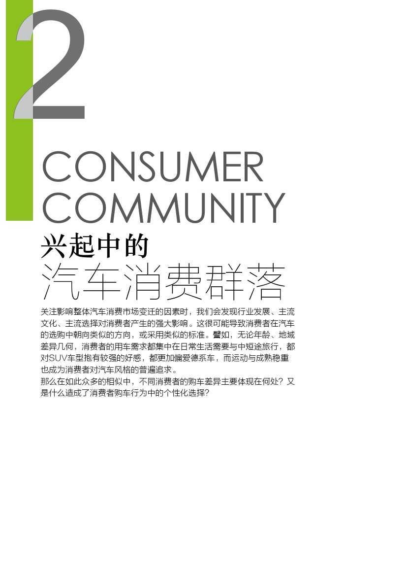 2015年汽车消费新常态研究报告_000009