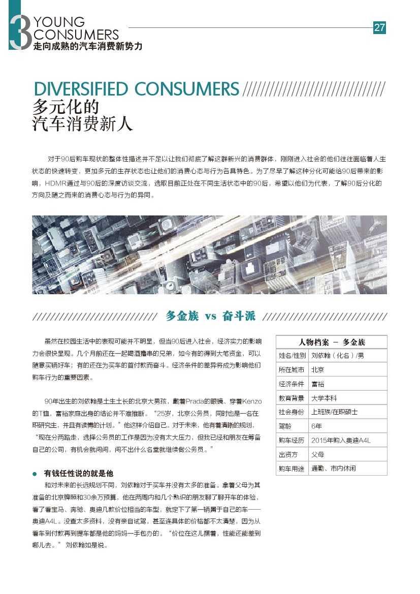 2015年汽车消费新常态研究报告_000028