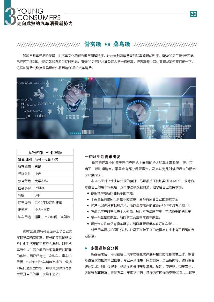2015年汽车消费新常态研究报告_000031