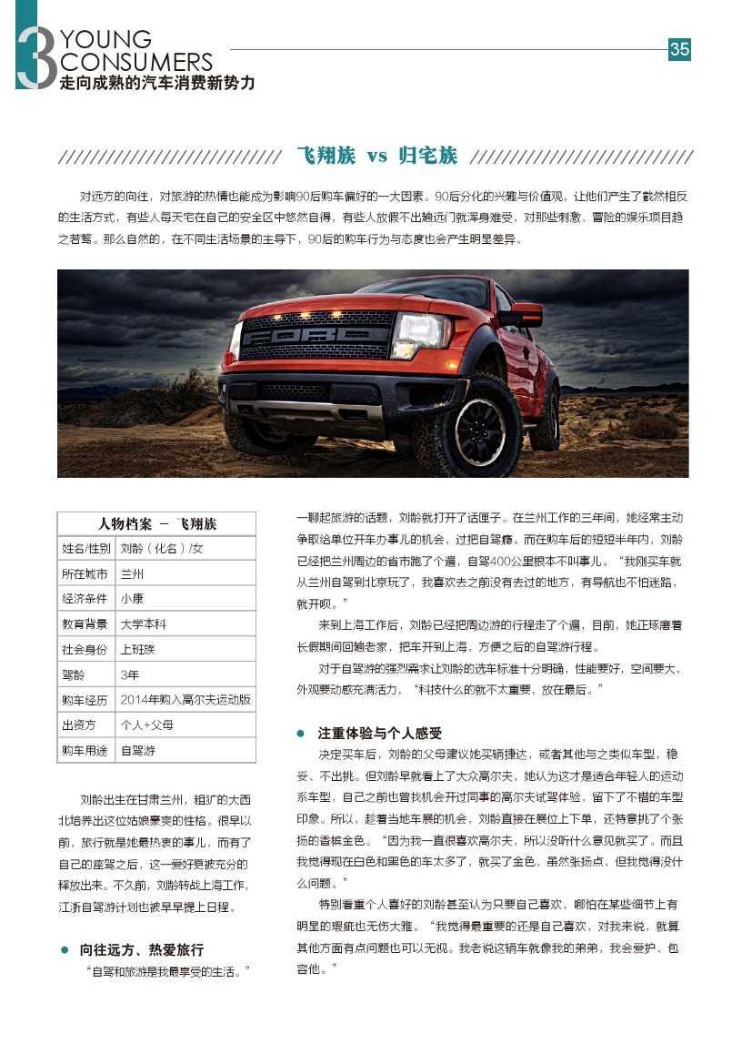 2015年汽车消费新常态研究报告_000036