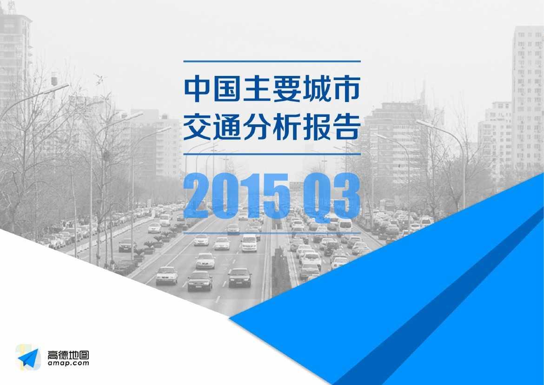 2015Q3中国主要城市交通分析报告-final_000001