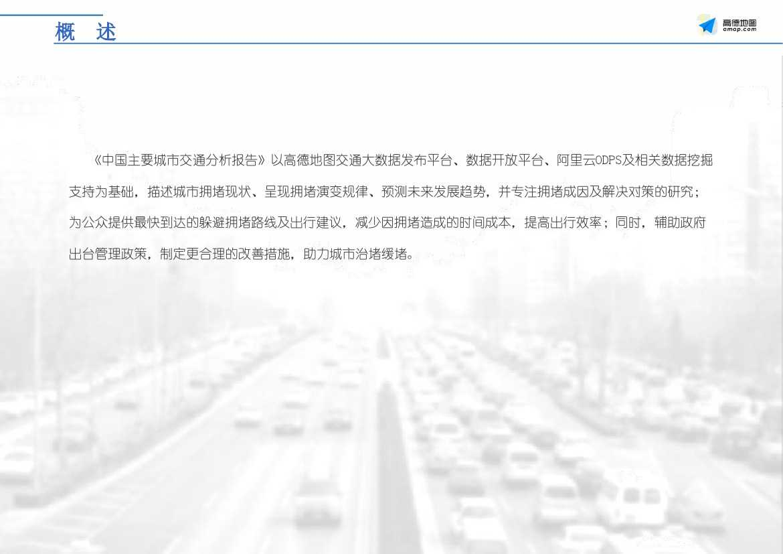 2015Q3中国主要城市交通分析报告-final_000004