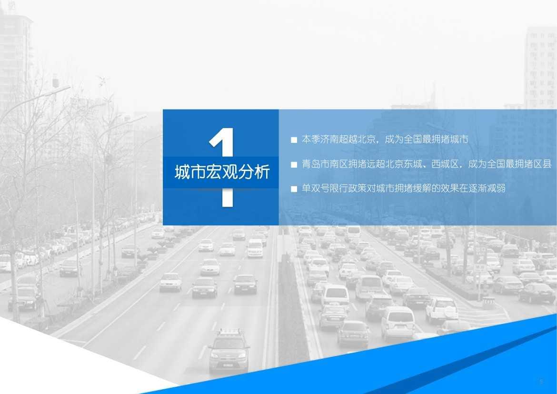 2015Q3中国主要城市交通分析报告-final_000005