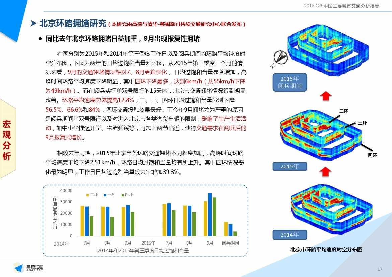 2015Q3中国主要城市交通分析报告-final_000017
