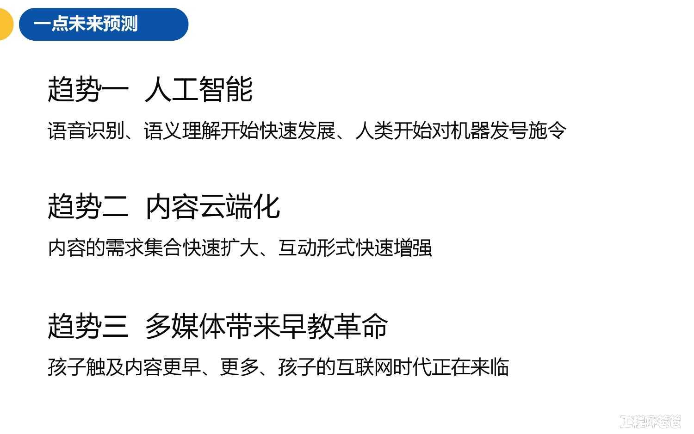 CCBF_2015儿童听报告-简版-20151114-v1_000041