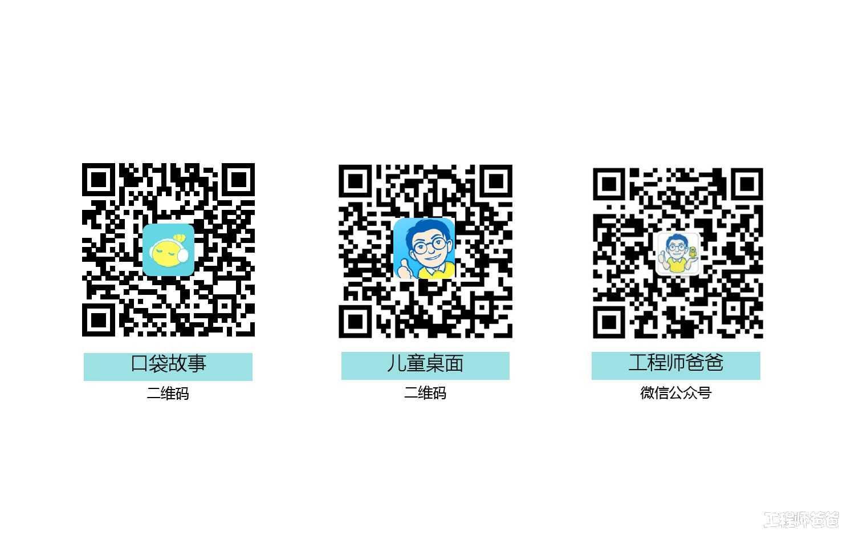CCBF_2015儿童听报告-简版-20151114-v1_000043