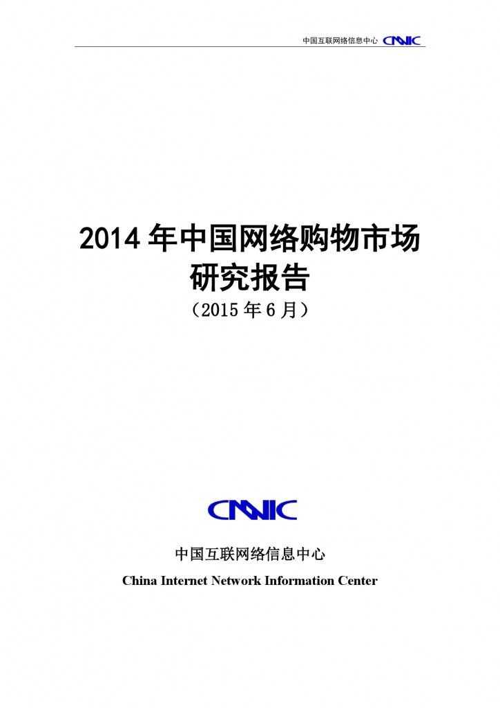 CNNIC:2014年中国网络购物市场研究报告_000001