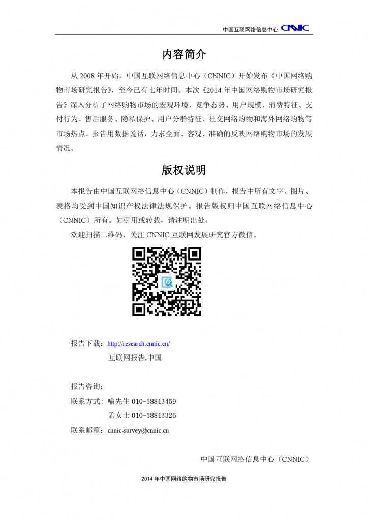 CNNIC:2014年中国网络购物市场研究报告_000003
