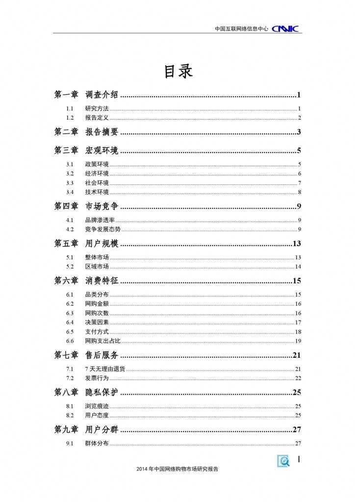 CNNIC:2014年中国网络购物市场研究报告_000005